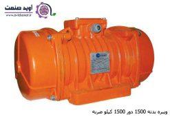 موتور ویبره بدنه 1500 دور 1500 کیلو ضربه