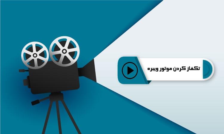 ویدئو تکفاز کردن موتور ویبره
