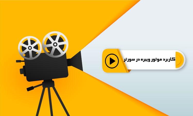 ویدئو کاربرد موتور ویبره در سورتر