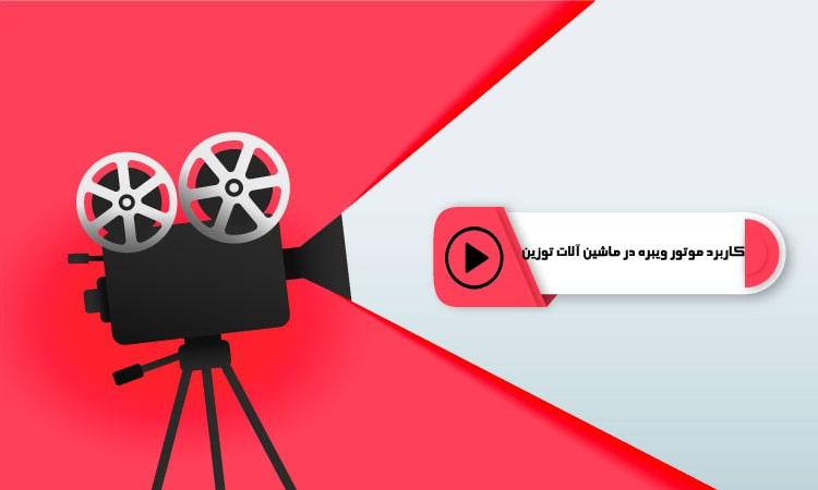 ویدئو کاربرد موتور ویبره در ماشین آلات توزین